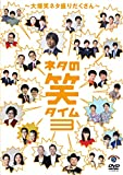 ネタの笑タイム3 ~大爆笑ネタ盛りだくさん~ (DVD)