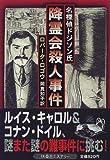 降霊会殺人事件―名探偵ドジソン氏 (扶桑社ミステリー) 画像