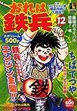 おれは鉄兵 12 最強のライバル登場! (12) (SHUEISYA HOME REMIX)