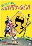 ジョンソン一家のババババケーション [DVD]