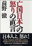 亡国日本への怒りの直言