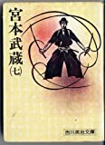 宮本武蔵 (7) (吉川英治文庫 (54))