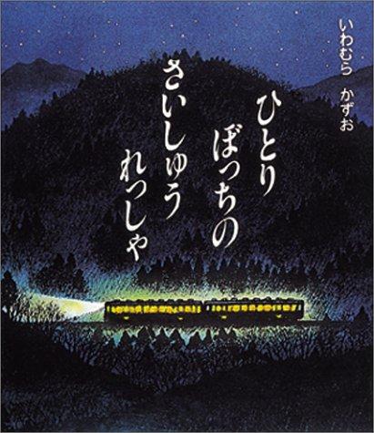 ひとりぼっちの さいしゅうれっしゃ (日本の絵本)の詳細を見る