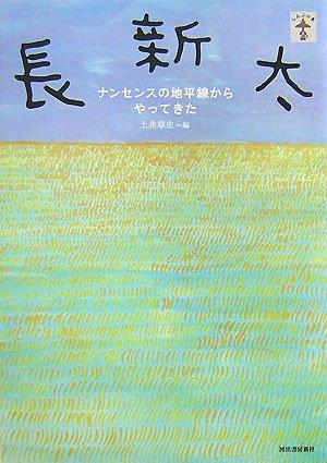 長新太―ナンセンスの地平線からやってきた (らんぷの本)の詳細を見る
