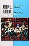 CRASH! 12 (りぼんマスコットコミックス)