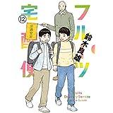フルーツ宅配便 (12) (ビッグコミックス)