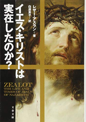 イエス・キリストは実在したのか? (文春文庫)の詳細を見る