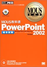 MOUS教科書 PowerPoint2002総合試験