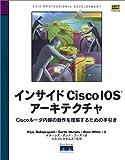 インサイドCisco IOSアーキテクチャ―Ciscoルータ内部の動作を理解するための手引き