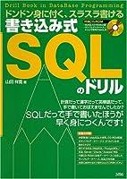 書き込み式SQLのドリル―ドンドン身に付く、スラスラ書ける