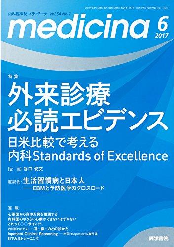 medicina(メディチーナ) 2017年 6月号 特集 外来診療 必読エビデンス−日米比較で考える内科Standards of Excellence