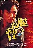 腕におぼえあり DVD第二巻