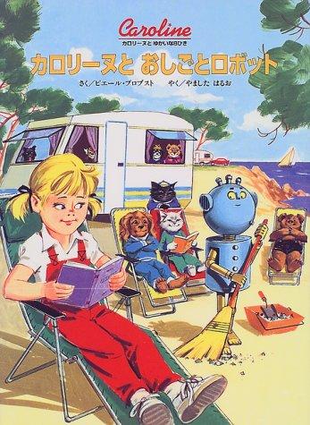 カロリーヌとおしごとロボット (カロリーヌとゆかいな8ひき)の詳細を見る
