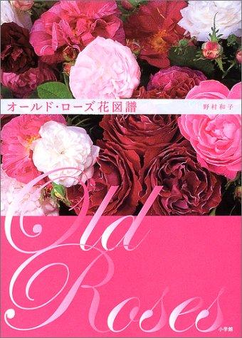オールド・ローズ花図譜の詳細を見る