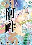 阿・吽 コミック 1-8巻セット