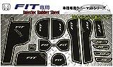 FIT3専用 インテリアラバーマット ゴムマット ドアポケットマット HONDA フィット3