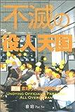 不滅の「役人天国」 Undying Official's Paradise All Over Japan (ペーパーバックス)