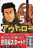 アウト・ロー 5 (ヤングマガジンコミックス)