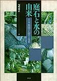 庭石と水の由来―日本庭園と石質と水系