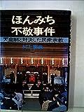 ほんみち不敬事件―天皇制と対決した民衆宗教 (1974年)