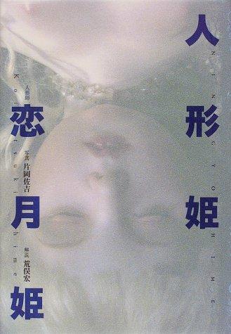 人形姫 (Spirits amuseum)