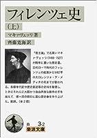 フィレンツェ史(上) (岩波文庫)