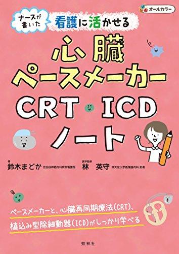 看護に活かせる心臓ペースメーカー・CRT・ICDノート: ナースが書いたの詳細を見る