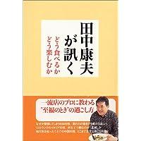 田中康夫が訊く―どう食べるかどう楽しむか