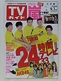 TVガイド (テレビガイド) 大分版 2010年 9月3日号 [雑誌]
