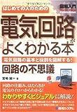 図解入門はじめての人のための電気回路がよくわかる本 (How‐nual Visual Guide Book)