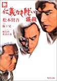 新 仁義なき戦い/謀殺 (角川文庫)