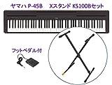 【Xスタンド KS100B セット】 YAMAHA / ヤマハ P-series P-45 B 電子ピアノ 黒 / ブラック