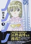 ノノノノ 1 (ヤングジャンプコミックス)