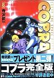 コブラ 8 完全版 (MFコミックス)