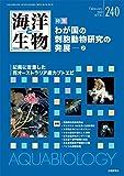海洋と生物 240 Vol.41-No.1 2019 わが国の刺胞動物研究の発展(2)