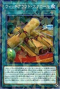 遊戯王カード ウィッチクラフト・スクロール(ノーマルパラレル) インフィニティ・チェイサーズ(DBIC) | 永続魔法 ノーパラ