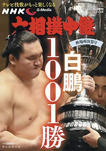 NHK G-Media大相撲中継 秋場所決算号 2018年 10/12 号