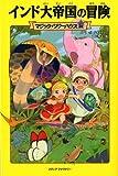 マジック・ツリーハウス 第31巻 インド大帝国の冒険 (マジック・ツリーハウス 31)