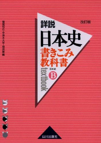 センター日本史の誤文訂正から東大2次試験まで幅広く対策