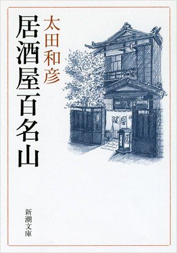 居酒屋百名山 (新潮文庫)の詳細を見る