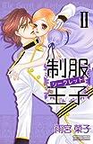 制服王子シークレット 2 (プリンセス・コミックス プチプリ)