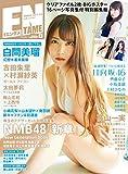 特別編集版 2019年 04 月号 [雑誌]: ENTAME(エンタメ) 増刊 画像