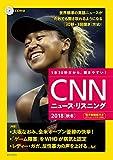 CD電子書籍版付きCNNニュースリスニング2018秋冬