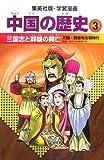 中国の歴史〈3〉三国志と群雄の興亡―三国・魏晋南北朝時代 (集英社版・学習漫画)