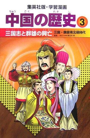 学習漫画 中国の歴史 3 三国志と群雄の興亡 三国・魏晋南北朝時代