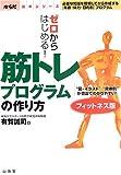 筋トレプログラムの作り方 フィットネス版―ゼロからはじめる! (からだ読本シリーズ)
