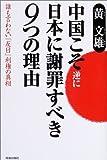 「中国こそ逆に日本に謝罪すべき9つの理由」黄文雄