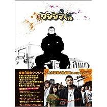 映画 闇金ウシジマくん [Blu-ray]