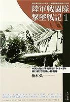 陸軍戦闘隊撃墜戦記〈1〉中国大陸の隼戦闘隊1943‐45年―飛行第25戦隊と48戦隊 (陸軍戦闘隊撃墜戦記 1)