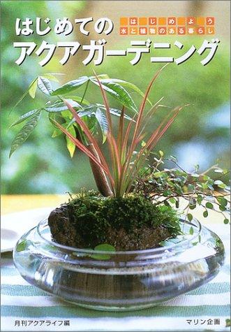 はじめてのアクアガーデニング—はじめよう水と植物のある暮らし